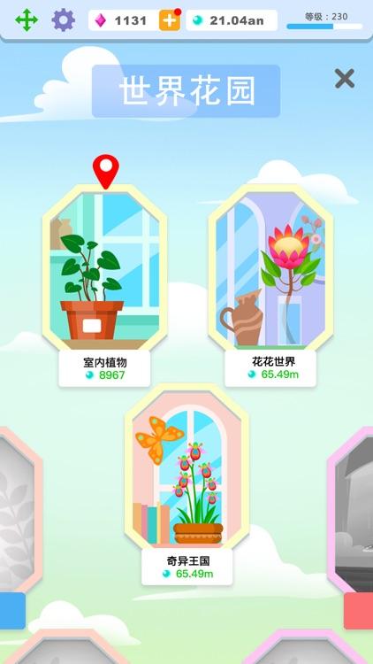 那些花儿 - 我的后花园 screenshot-3