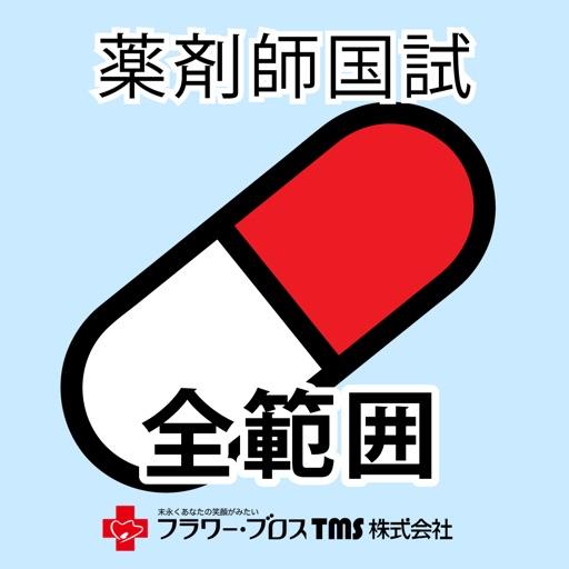 薬剤師国家試験対策問題集-全範囲-