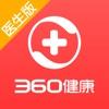 360健康医生版-在线咨询医疗平台
