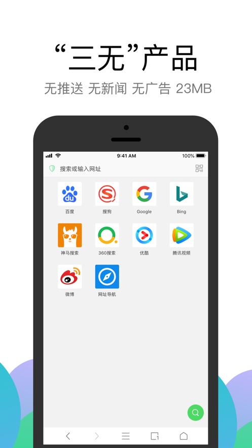 Alook浏览器 - 2倍速 App 截图