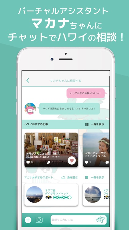HAWAIICO(ハワイコ) - ハワイ旅行の便利アプリ - screenshot-8