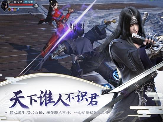 一梦江湖-原楚留香今已全面升级 screenshot 20
