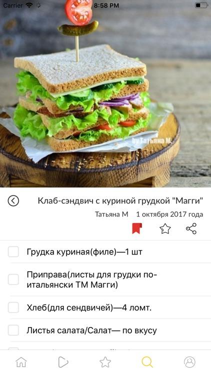 Поваренок - рецепты c фото screenshot-5