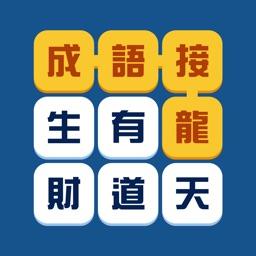 成語填填字 超級成語文字接龍小遊戲by Wuhan Uqualities Information Technology Co Ltd