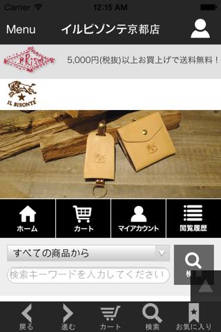 イルビゾンテ京都店 - náhled