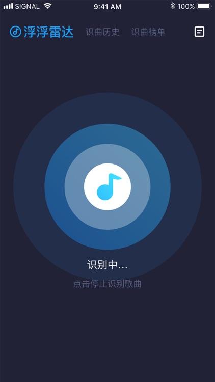 浮浮雷达-一键听歌识曲