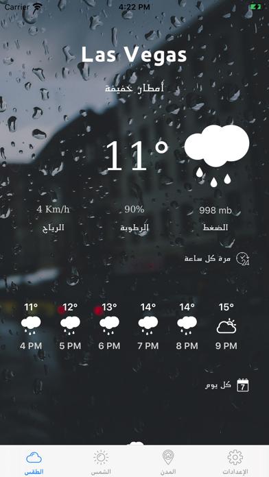 طقس العرب : الطقس العربي screenshot 1