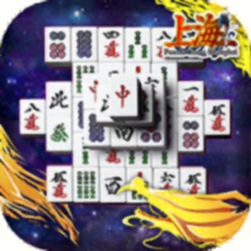 上海  ~パズルゲーム~