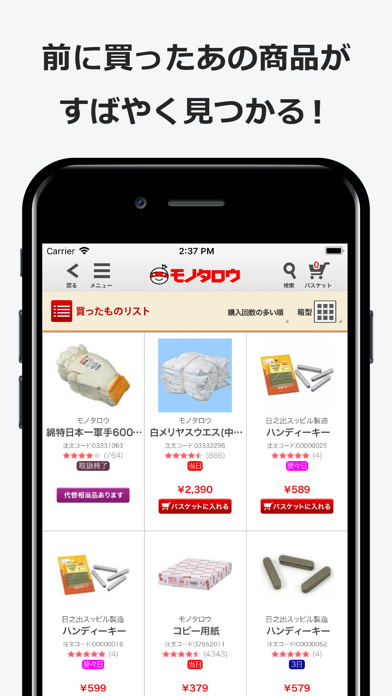 事業者向け通販【モノタロウ】 ScreenShot3