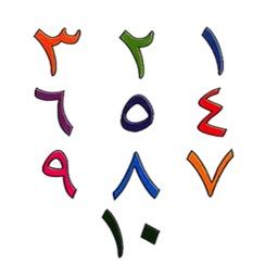 Arabic Number Practice