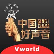 中国好声音-Vworld