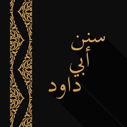 Sunan Abu Dawood  سنن أبي داود