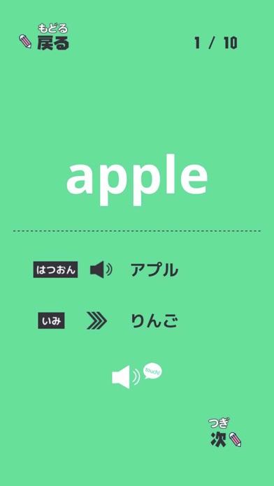 小学生の英語 - 子供向け英単語勉強アプリのおすすめ画像1