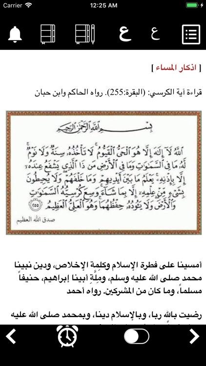حصن المسلم وسنن screenshot-5