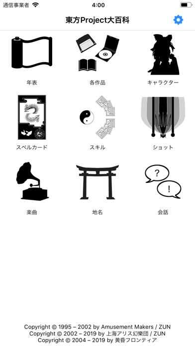 東方大百科 for 東方Projectのおすすめ画像1