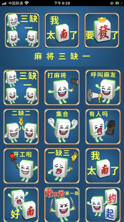 欢乐麻将emoji screenshot-1