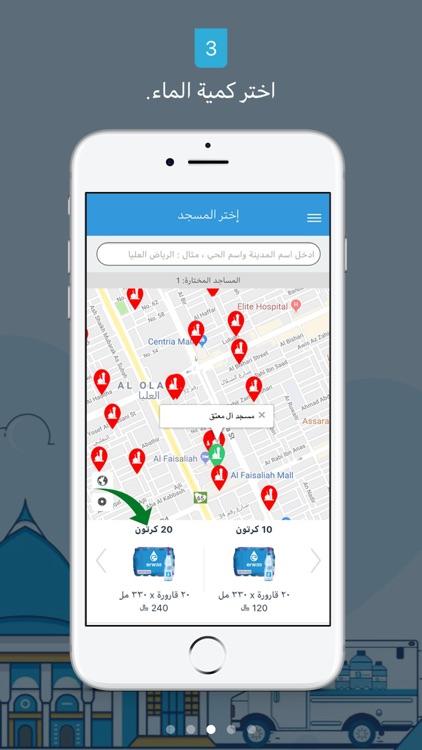 Erwaa | إرواء screenshot-3