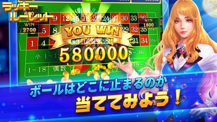 スーパーラッキーカジノ screenshot-5