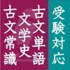 古文単語・古文常識・文学史 - iPhoneアプリ