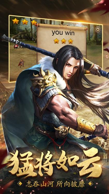 三国争霸-攻城略地 screenshot-5