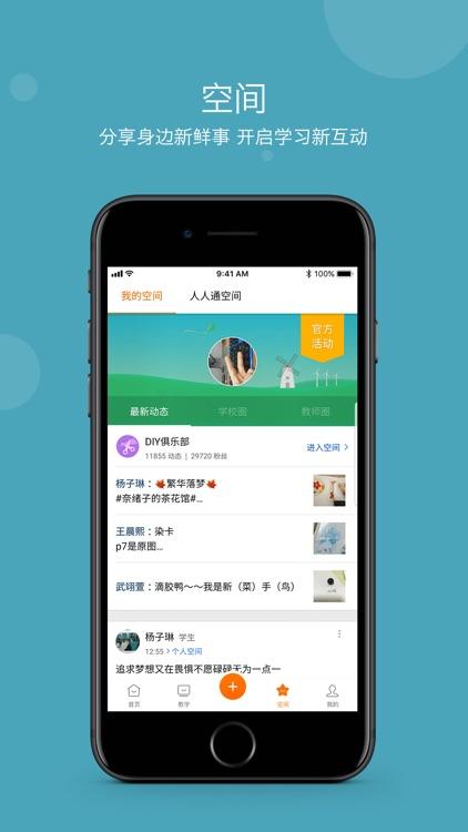 学乐云教学 screenshot-3