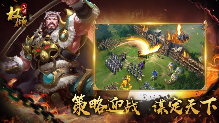 权倾三国-三国策略卡牌手游 screenshot-3