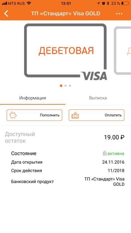 как оплатить кредит через приложение тинькофф банк