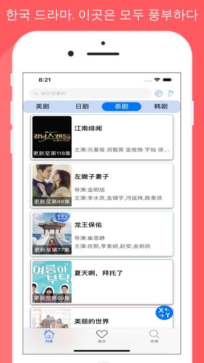 美剧多多 - 热播美剧韩剧播放器 screenshot-3