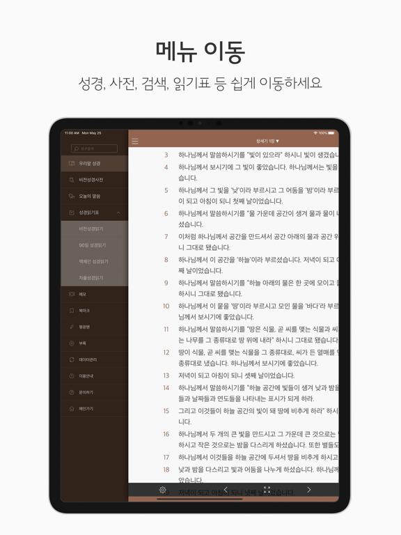 두란노 성경&사전 for iPadのおすすめ画像2
