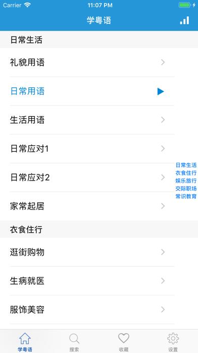 学粤语-轻松学说广东话のおすすめ画像1