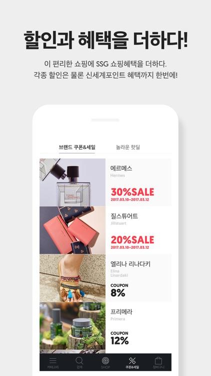 SHOP@ : 샤벳 - 눈으로 즐기는 백화점 screenshot-4