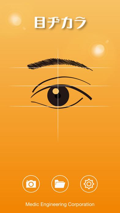 目ヂカラのおすすめ画像1
