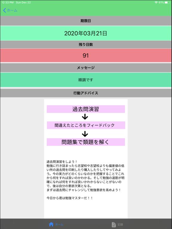FeedWrite screenshot 7