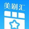 美剧汇-视频app