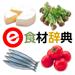 e食材辞典 for iPad