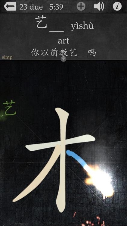 Skritter Chinese screenshot-4