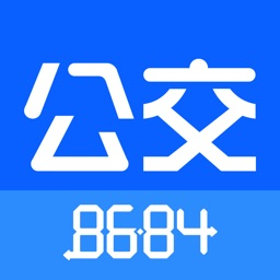 8684公交 - 全国掌上公交地铁离线查询
