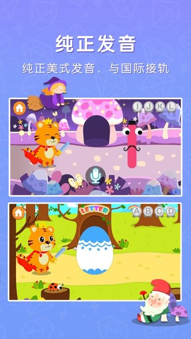 贝乐虎英语启蒙-儿童英语游戏ABC screenshot two