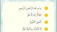 Kur'an Dünyasına Yolculuk 1 iphone images