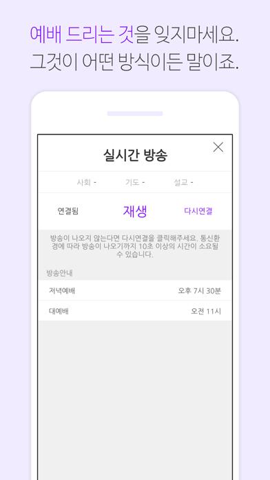 Screenshot for 진리횃불교회 in United States App Store