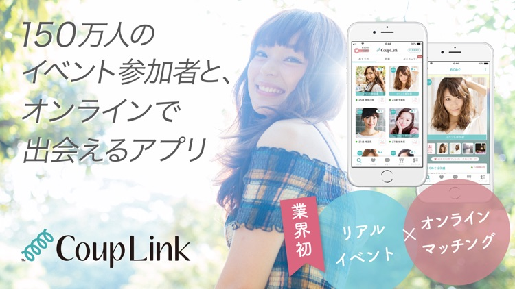 CoupLink-恋活・婚活マッチングアプリ-