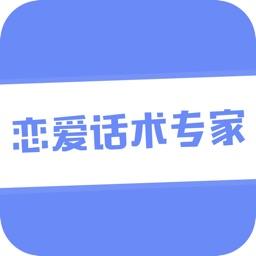 恋爱话术专家-精选经典聊天900句