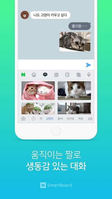 Naver Smartboard screenshot three