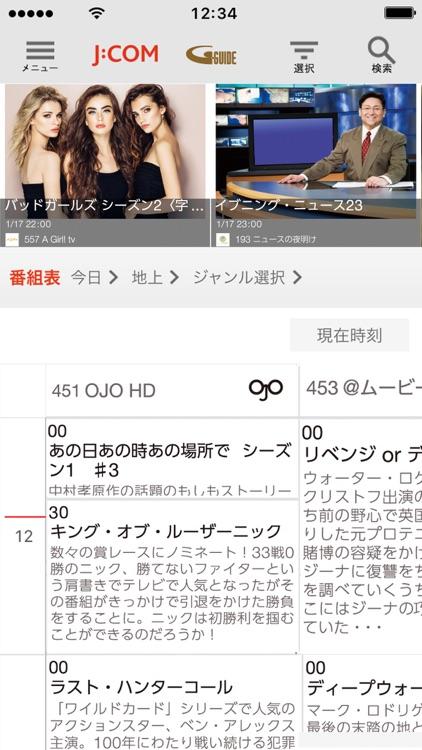 J:COM Box screenshot-3