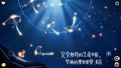 Sky光·遇のおすすめ画像4