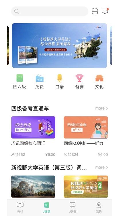 外研随身学 screenshot-5