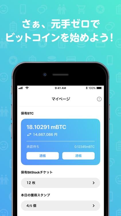ビットコイン・仮想通貨を学べてもらえるBitStock screenshot-4