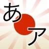 Nihongo no Kana