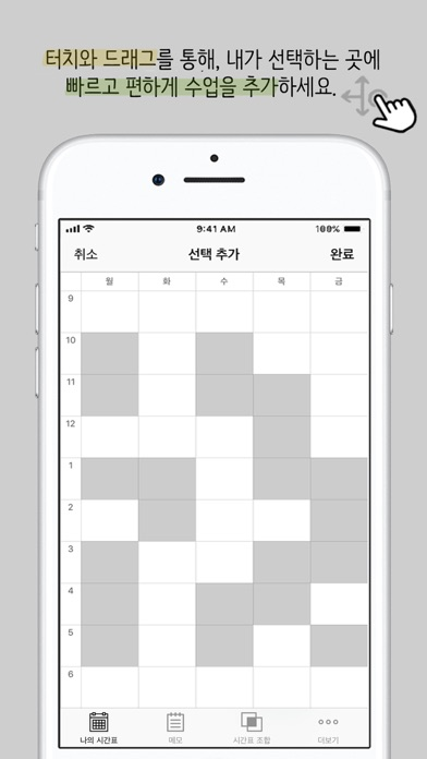 COCO 시간표 for Windows