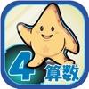 ビノバ 算数-小学4年生- - iPhoneアプリ